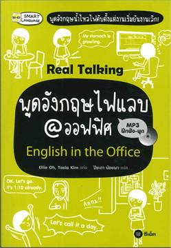 Real Talking พูดอังกฤษไฟแลบ@ออฟฟิศReal