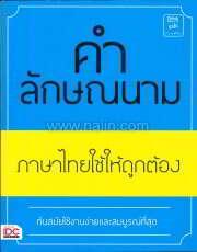 คำลักษณนาม ภาษาไทยใช้ให้ถูกต้อง
