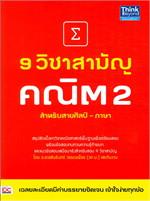 9 วิชาสามัญ คณิต 2
