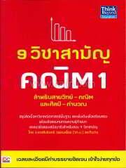 9 วิชาสามัญ คณิต 1