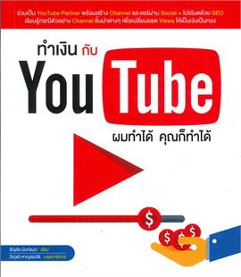 ทำเงินกับ YouTube ผมทำได้ คุณก็ทำได้