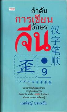 ลำดับการเขียนอักษรจีน