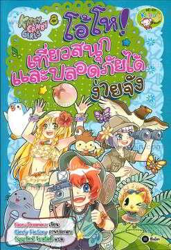 Kitty Candy Girls เล่ม 8: โอ้โห เที่ยว