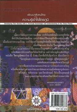 พัฒนาสังคมไทยด้วยความรู้เข้าใจไตรภูมิ