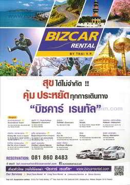 แผนที่ทางหลวง 2559 ฉบับ ภาษาไทย