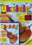 มาเล่น Ukulele กันเถอะ ฉบับสมบูรณ์