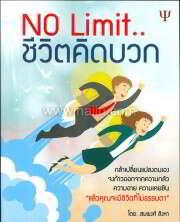 No Limit ชีวิตคิดบวก