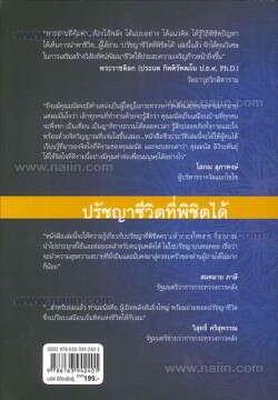 The Practical Philosophy : มนัส ลีวีระพั