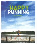 Happy Running มาวิ่งกันเถอะ