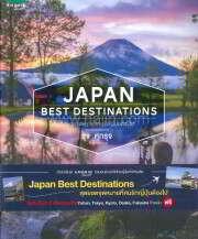 Japan Best Destinations สุดยอดจุดหมายที่คนรักญี่ปุ่นต้องไป