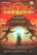 หลงมิติบาบิลอน ชุด Seven Wonders