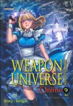 Weapon Universe Online 9 ศาสตราจักรวาลออ