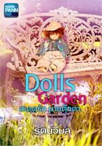 Dolls Garden สะดุดรัก นายตุ๊กตา