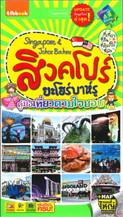 คู่มือเที่ยวตามใจชอบ สิงคโปร์-ยะโฮร์บาห