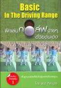 Basic In Driving Range ล.1 ฝึกเล่นกอล์ฟ