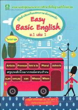 Easy EAS Basic English ม.1 ล.1