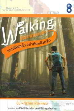 The Walking Backpack