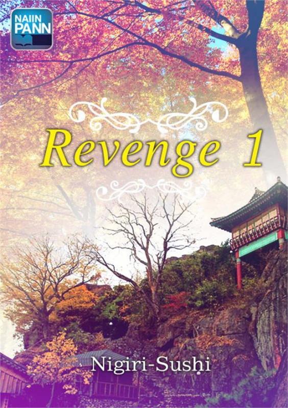 Revenge 1 (ฟรี)