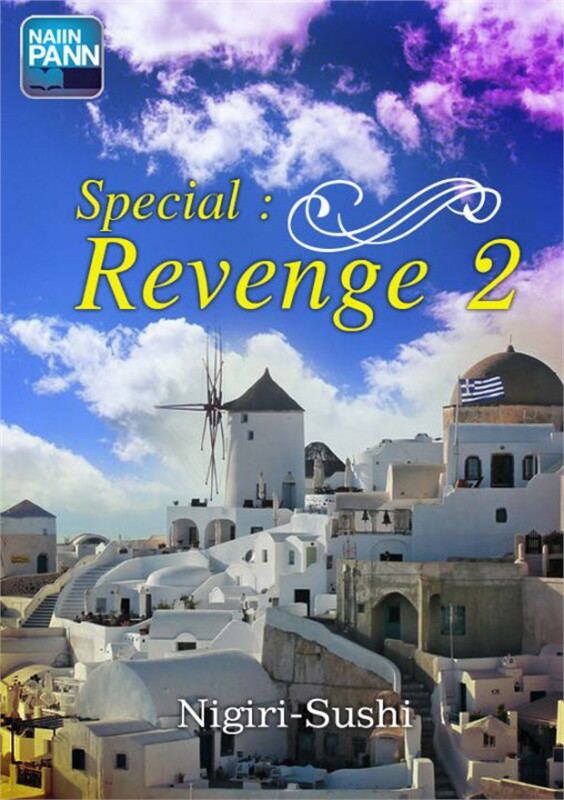 Special : Revenge 2