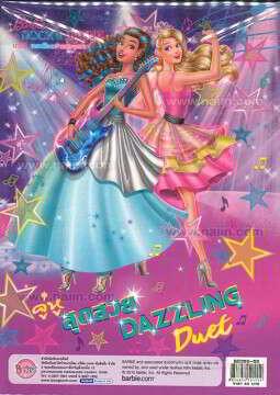 Barbie in ROCK'N ROYALS: Dazzling Duet ค