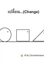 เปลี่ยน...(Change)