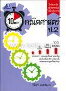 10 Minutes คณิตศาสตร์ ป.2