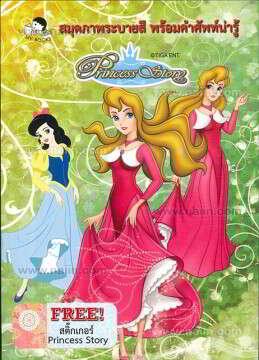 รบส.Princess Story เจ้าหญิง
