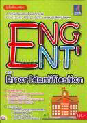 Eng Ent' ฉ.Error Identification