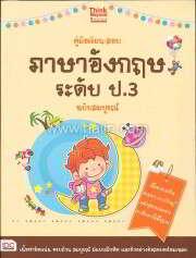 คู่มือเรียน-สอบภาษาอังกฤษ ป.3 ฉ.สมบูรณ์