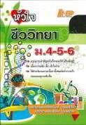 หัวใจชีววิทยา ม.4-5-6