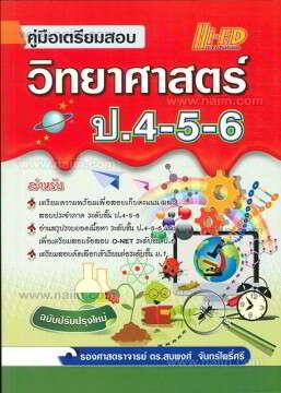 คู่มือเตรียมสอบวิทยาศาสตร์ ป.4-5-6 (ฉ.ป