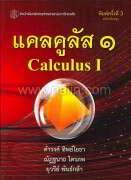 แคลคูลัส 1 (CALCULUS I)