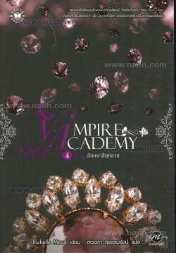 Vampire Academy 4 สัญญาสีกุหลาบ