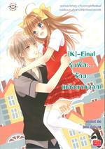 [K]-Final รุ่นพี่คะ...รักนะ (แค่อยากบอก)