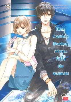 Blue Castle's Darlingกำราบหัวใจยัยจอมแสบ