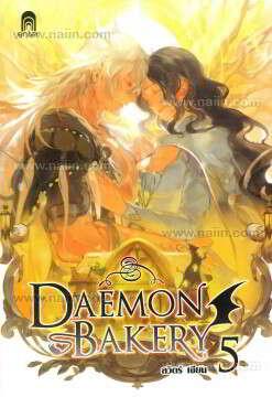 Daemon Bakery 5 (เล่มจบ)