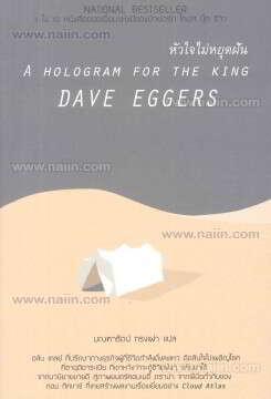 หัวใจไม่หยุดฝัน(A Hologram For the King)