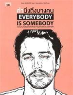 คำนึงถึงบางคน Everybody is Somebody