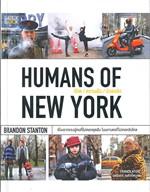 ชีวิต/ความฝัน/นิวยอร์กHumans of New York