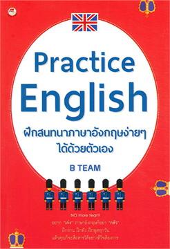 Practice English ฝึกสนทนาภาษาอังกฤษฯ