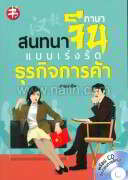 สนทนาภาษาจีน แบบเร่งรัด ธุรกิจการค้า