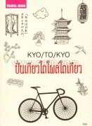 KYO/TO/KYO ปั่นเกียวโตโผล่โตเกียว