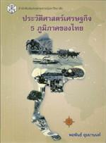 ประวัติศาสตร์เศรษฐกิจ 5 ภูมิภาคของไทย