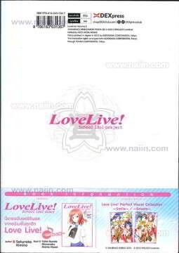 Love Live School idol project เล่ม 2