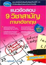 แนวข้อสอบ 9 วิชาสามัญ ภาษาอังกฤษ ฉ.Mini
