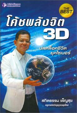 โค้ชพลังจิต 3D