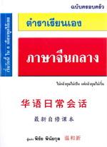 ตำราเรียนเอง ภาษาจีนกลาง (ฉบับครอบครัว)