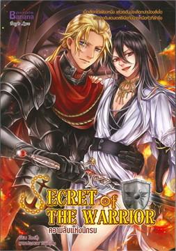 ความลับแห่งนักรบ Secret of the Warrior