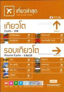 เที่ยวล่าสุด เกียวโต-รอบเกียวโต ฉบับภาษาไทย