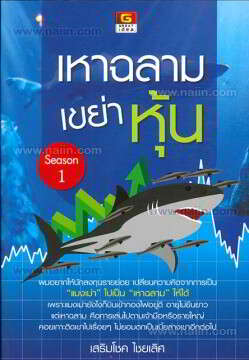 เหาฉลามเขย่าหุ้น season1